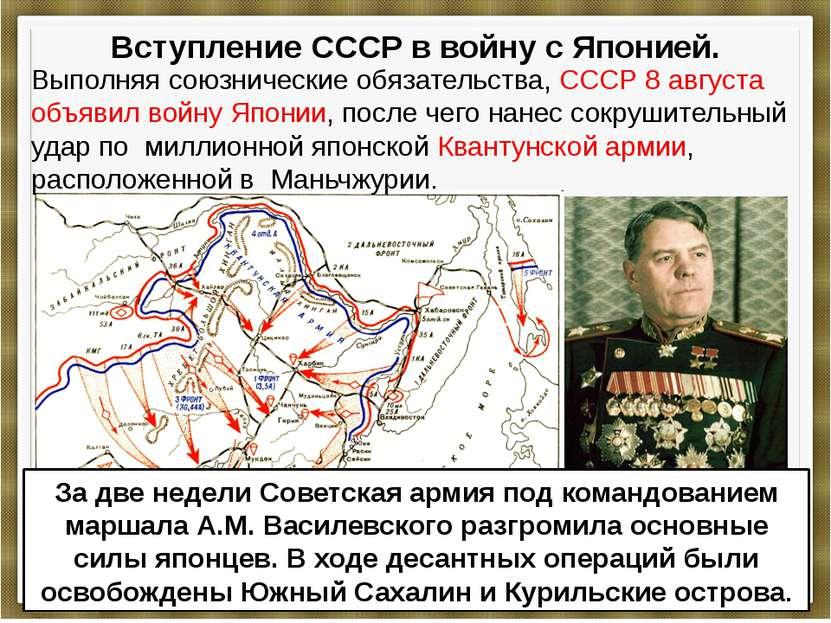 Вступление СССР в войну с Японией. Выполняя союзнические обязательства, СССР ...