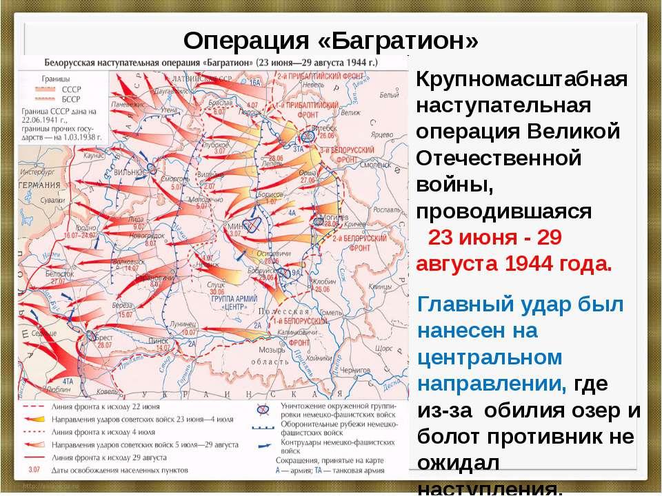 Операция «Багратион» Крупномасштабная наступательная операция Великой Отечест...