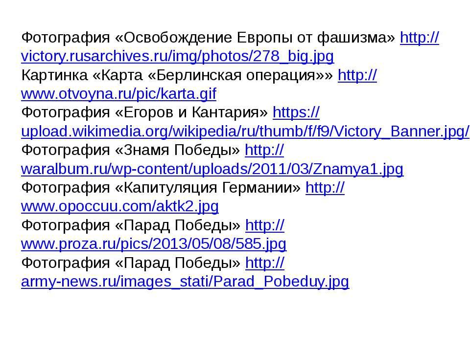 Фотография «Освобождение Европы от фашизма» http://victory.rusarchives.ru/img...
