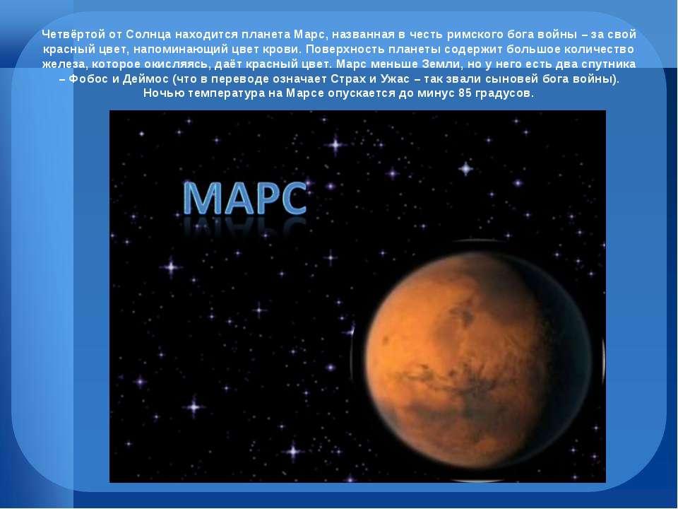 Четвёртой от Солнца находится планета Марс, названная в честь римского бога в...