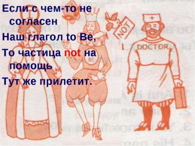 Если с чем-то не согласен Наш глагол to Be, То частица not на помощь Тут же п...