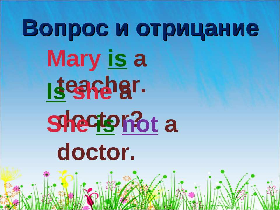 Mary is a teacher. Вопрос и отрицание Is she a doctor? She is not a doctor.