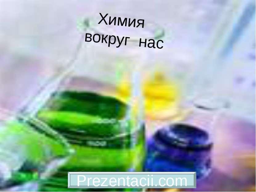 Химия вокруг нас Prezentacii.com