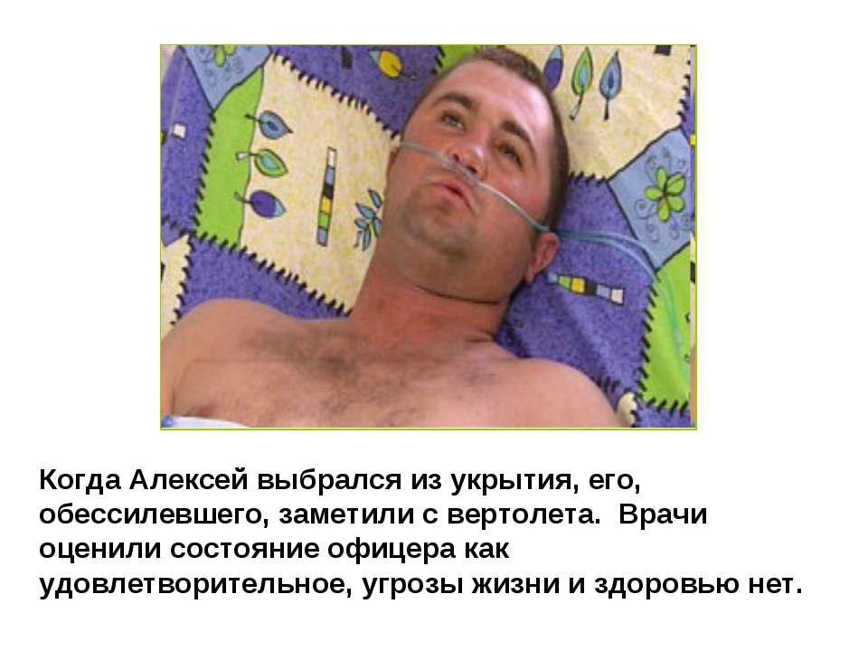 Когда Алексей выбрался из укрытия, его, обессилевшего, заметили с вертолета. ...