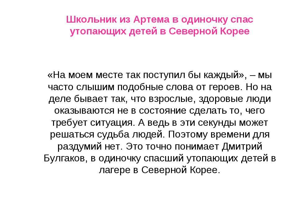 Дмитрий Булгаков Школьник из Артема в одиночку спас утопающих детей в Северно...