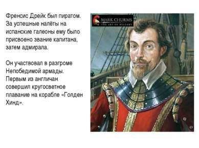 Френсис Дрейк был пиратом. За успешные налёты на испанские галеоны ему было п...