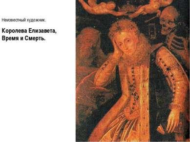 Неизвестный художник. Королева Елизавета, Время и Смерть.