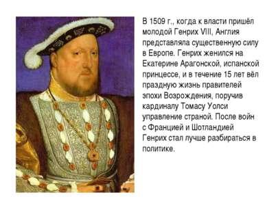 В 1509 г., когда к власти пришёл молодой Генрих VIII, Англия представляла сущ...