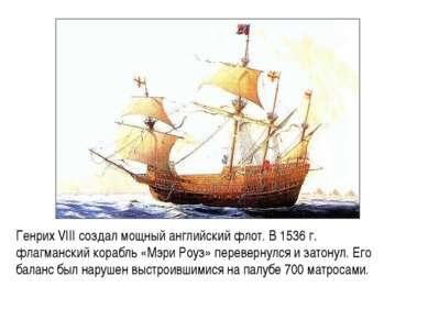 Генрих VIII создал мощный английский флот. В 1536 г. флагманский корабль «Мэр...