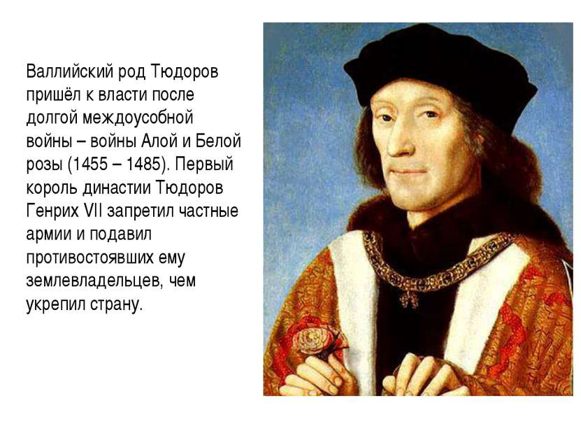 Валлийский род Тюдоров пришёл к власти после долгой междоусобной войны – войн...