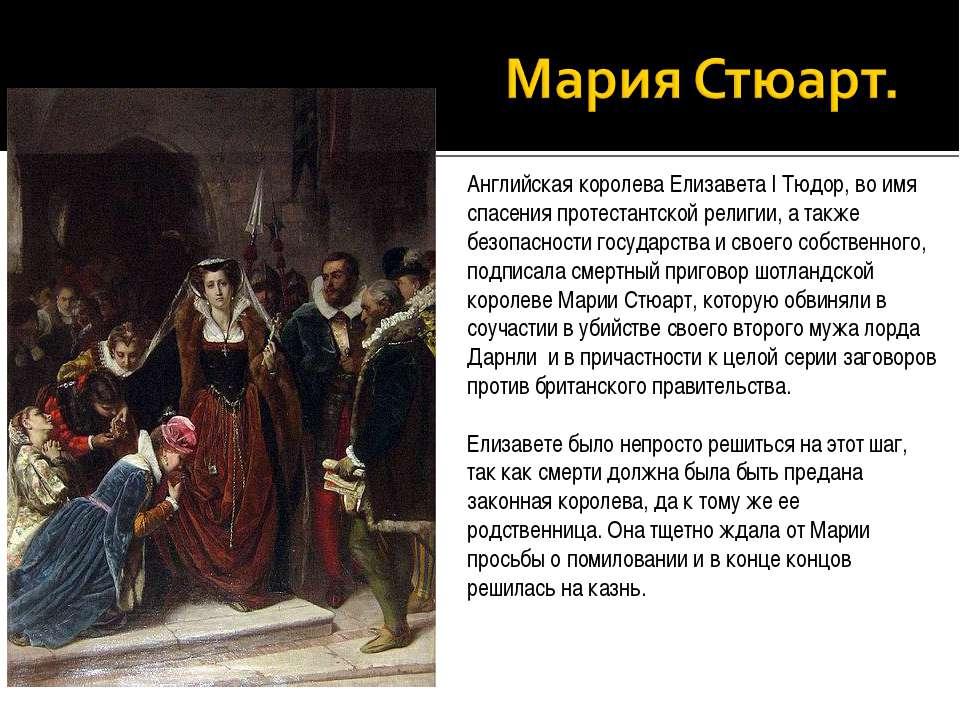 Английская королева Елизавета I Тюдор, во имя спасения протестантской религии...