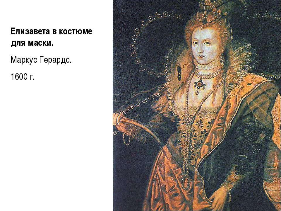 Елизавета в костюме для маски. Маркус Герардс. 1600 г.