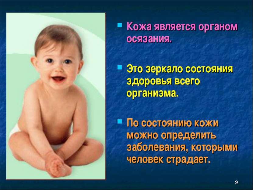 * Кожа является органом осязания. Это зеркало состояния здоровья всего органи...