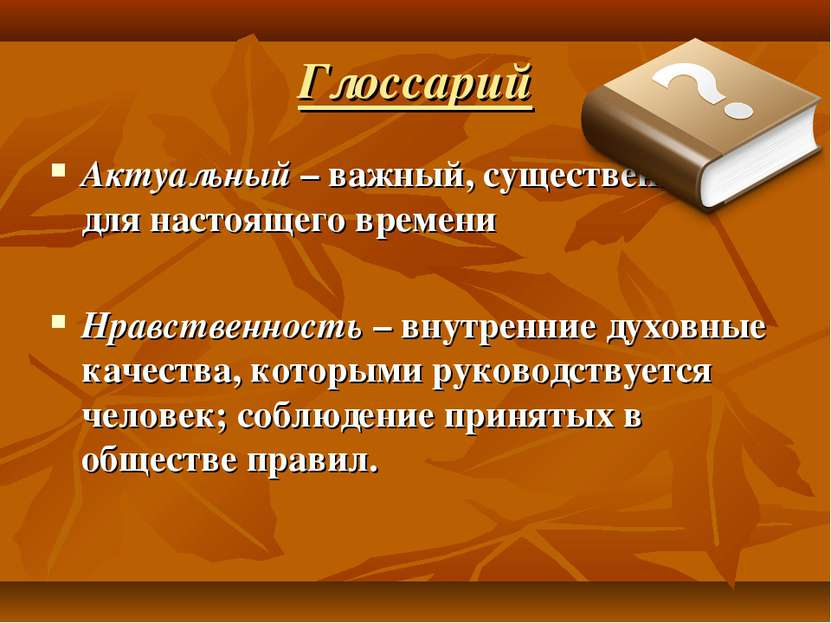 Глоссарий Актуальный – важный, существенный для настоящего времени Нравственн...