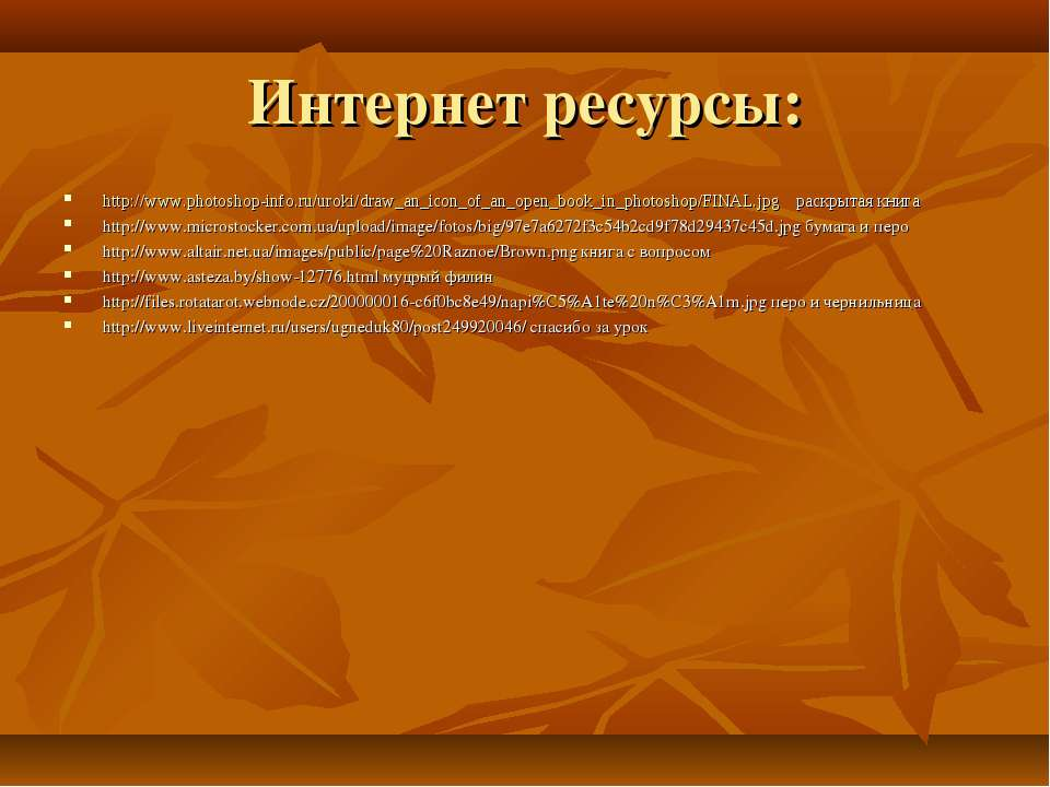 Интернет ресурсы: http://www.photoshop-info.ru/uroki/draw_an_icon_of_an_open_...
