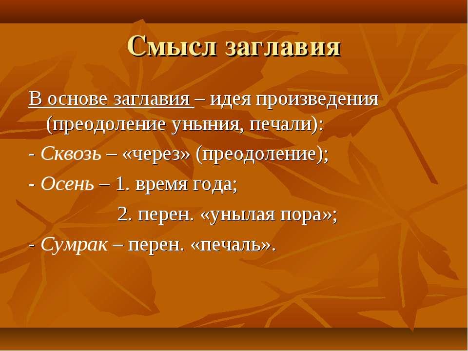 Смысл заглавия В основе заглавия – идея произведения (преодоление уныния, печ...
