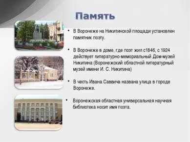 В Воронеже на Никитинской площади установлен памятник поэту. В Воронеже в дом...