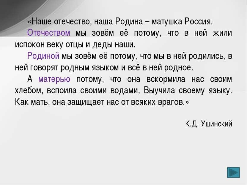 «Наше отечество, наша Родина – матушка Россия. Отечеством мы зовём её потому,...