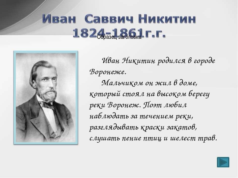 Иван Никитин родился в городе Воронеже. Мальчиком он жил в доме, который стоя...