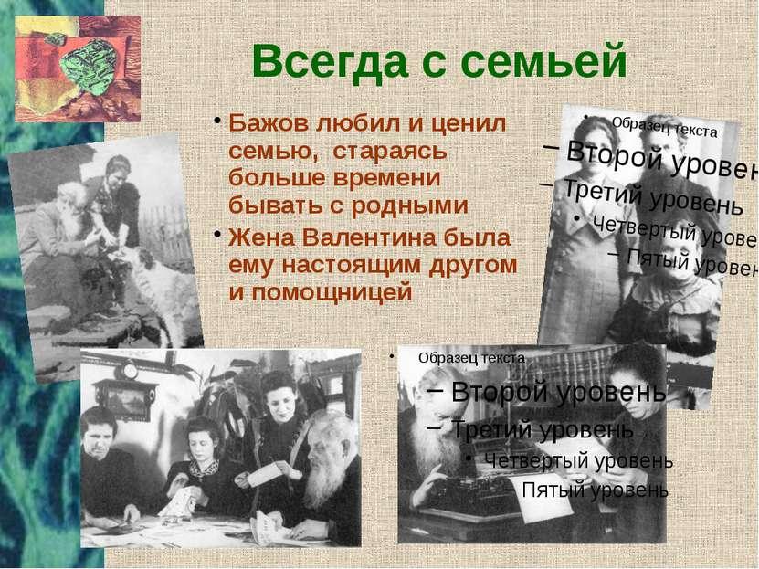 Всегда с семьей Бажов любил и ценил семью, стараясь больше времени бывать с р...