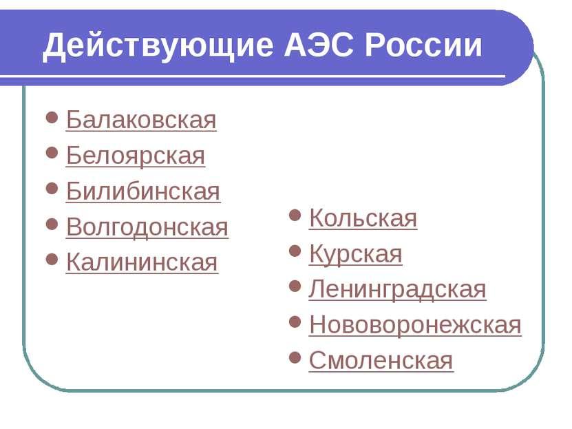 Действующие АЭС России Балаковская Белоярская Билибинская Волгодонская Калини...