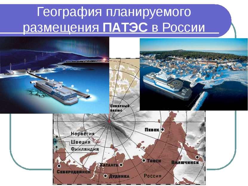 География планируемого размещения ПАТЭС в России