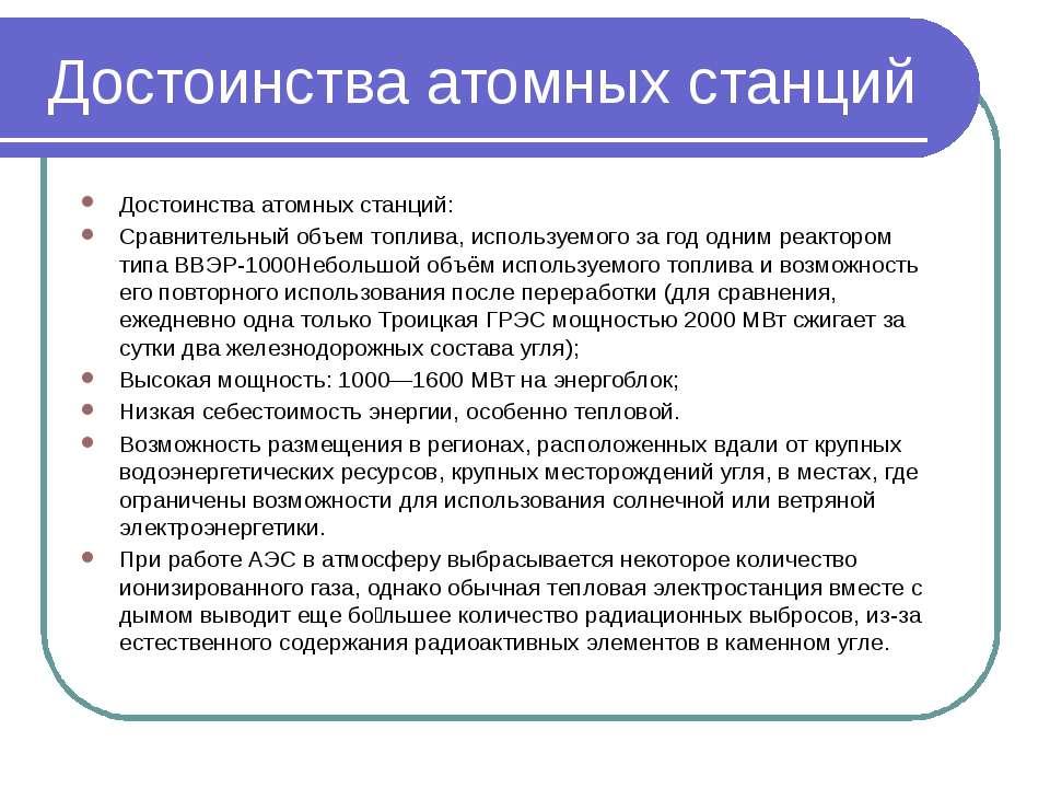 Достоинства атомных станций Достоинства атомных станций: Сравнительный объем...