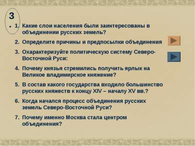 Какие слои населения были заинтересованы в объединении русских земель? Опреде...