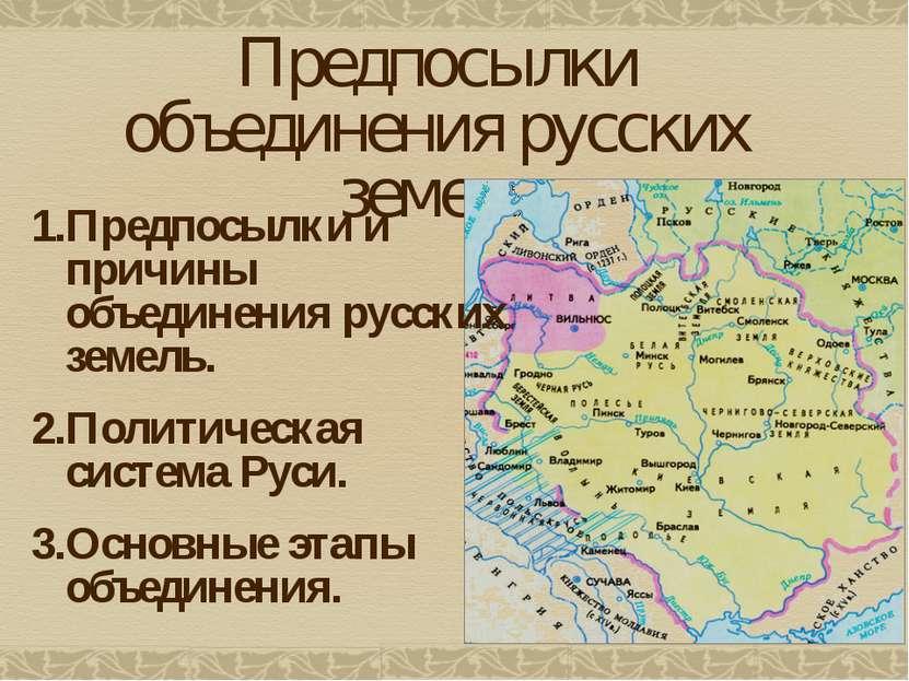 Предпосылки объединения русских земель Предпосылки и причины объединения русс...