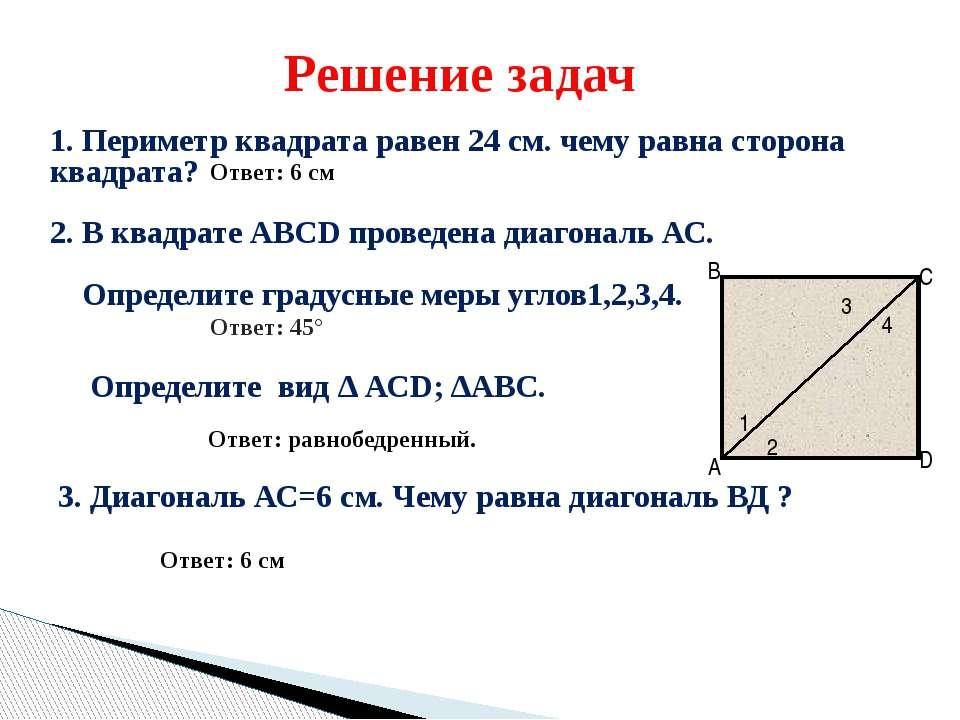 1. Периметр квадрата равен 24 см. чему равна сторона квадрата? 2. В квадрате ...