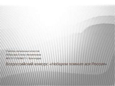 Всероссийский конкурс «Недаром помнит вся Россия» Учитель начальных классов А...