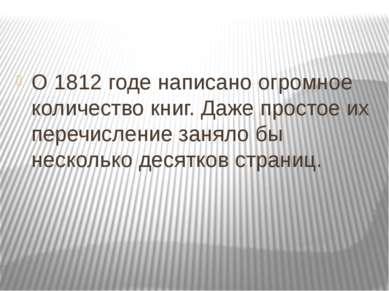 О 1812 годе написано огромное количество книг. Даже простое их перечисление з...