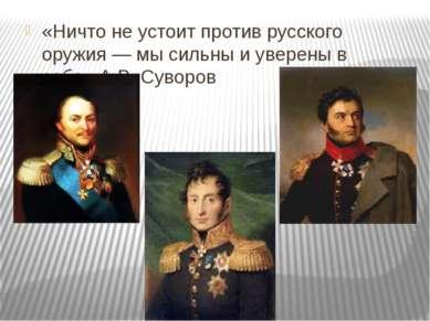 «Ничто не устоит против русского оружия — мы сильны и уверены в себе» А.В. Су...