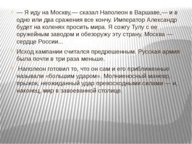 — Я иду на Москву,— сказал Наполеон в Варшаве,— и в одно или два сражения все...