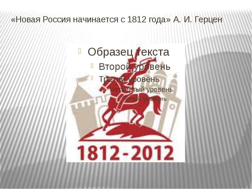 «Новая Россия начинается с 1812 года» А. И. Герцен