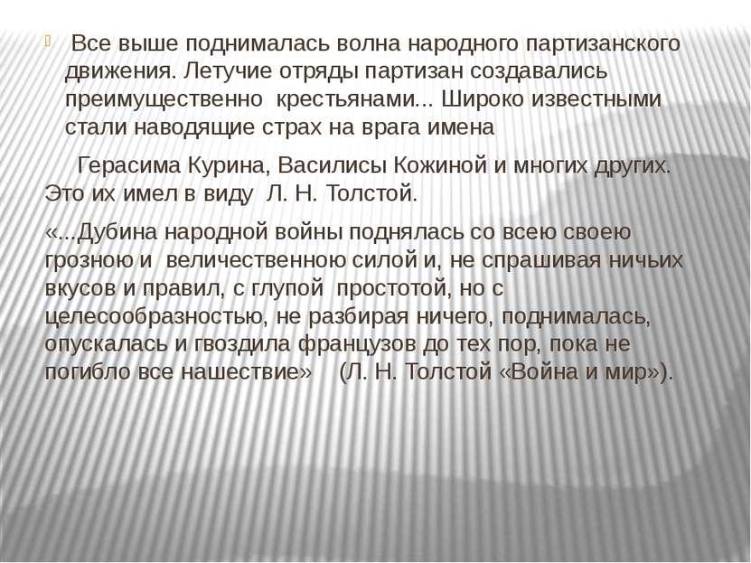 Все выше поднималась волна народного партизанского движения. Летучие отряды п...