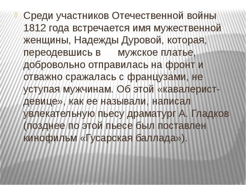 Среди участников Отечественной войны 1812 года встречается имя мужественной ж...