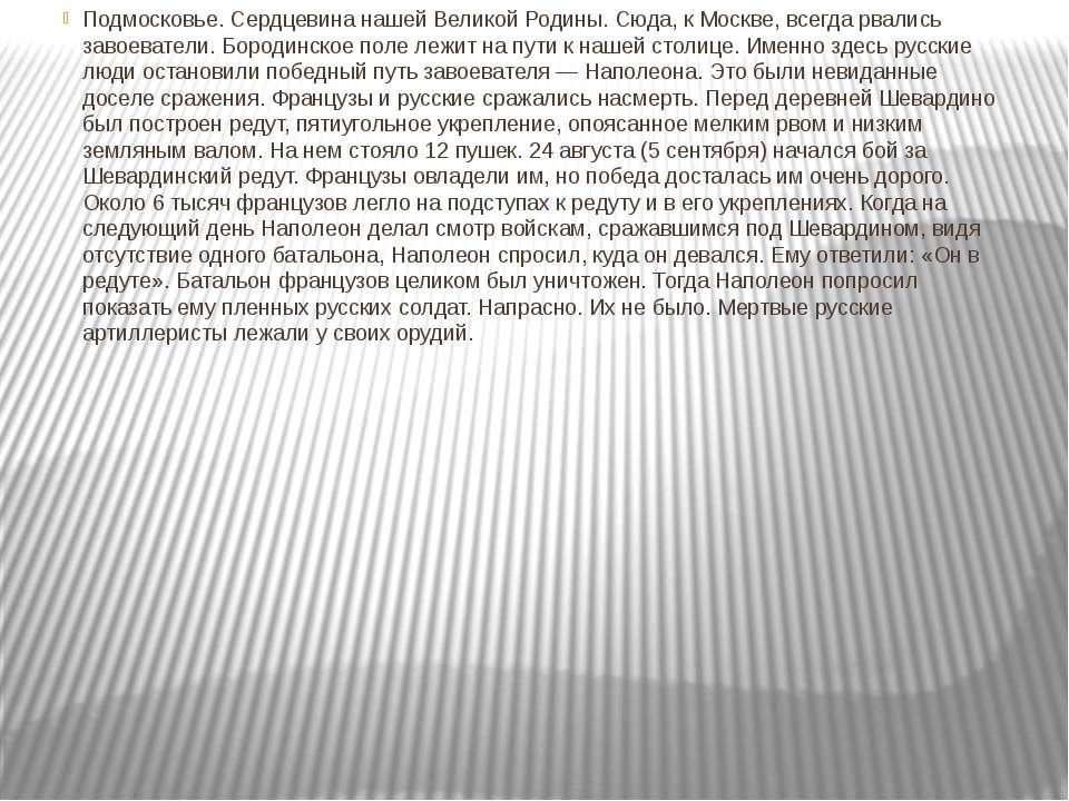 Подмосковье. Сердцевина нашей Великой Родины. Сюда, к Москве, всегда рвались ...