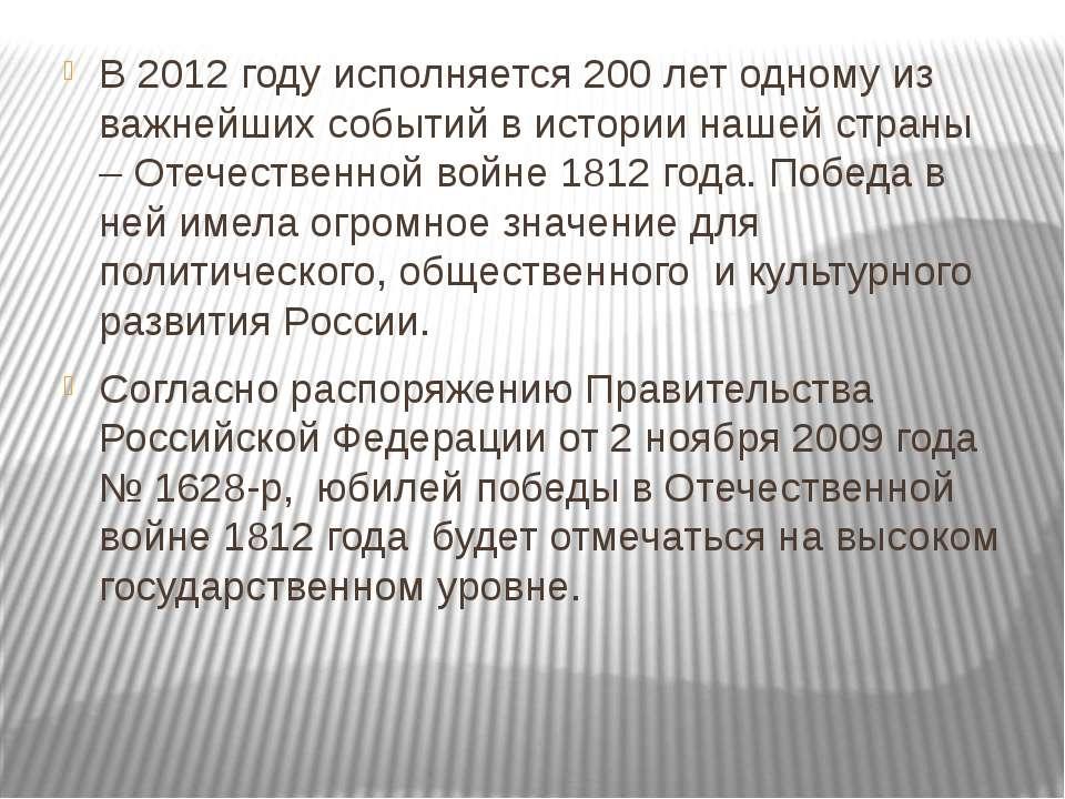 В 2012 году исполняется 200 лет одному из важнейших событий в истории нашей с...