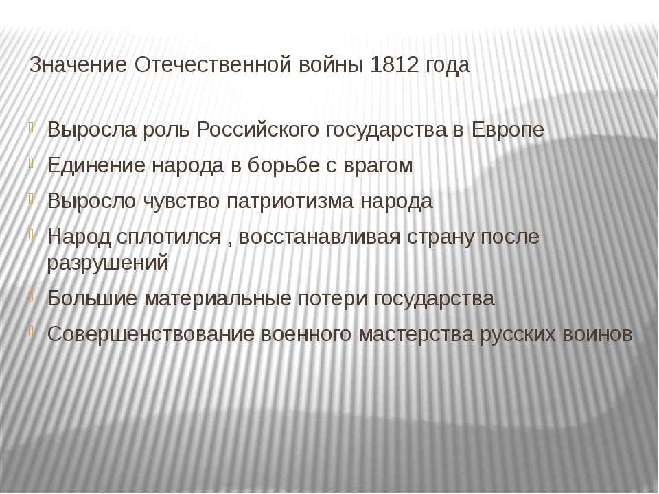 Значение Отечественной войны 1812 года Выросла роль Российского государства в...