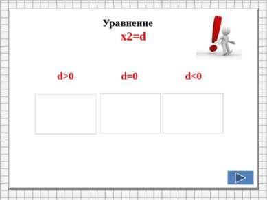 Источники . Учебник АЛГЕБРА-7 авторы Ш.А. Алимов, Ю.М. Колягин, Ю.В. Сидоров,...