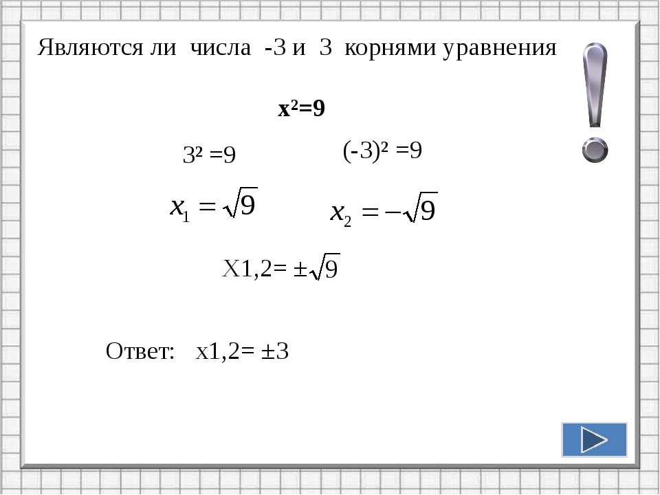 « Верные и неверные утверждения» Да/нет Данное уравнение НЕ является квадратн...