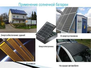 Применение солнечной батареи Энергообеспечение зданий В космосе В энергоустан...
