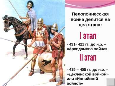 Пелопоннесская война делится на два этапа: - 431- 421 гг. до н.э. – «Архидамо...