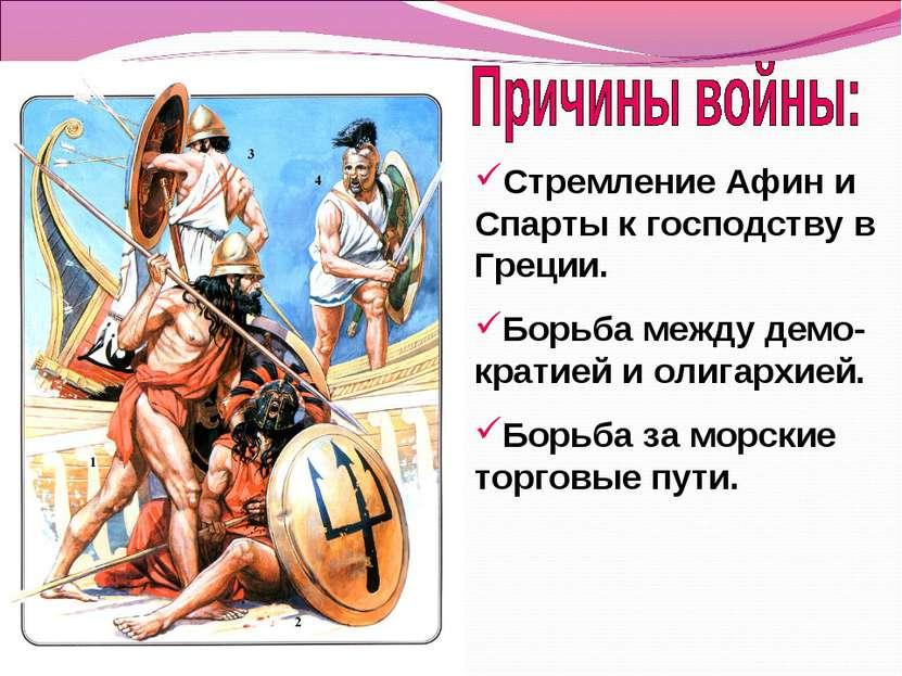 Стремление Афин и Спарты к господству в Греции. Борьба между демо-кратией и о...