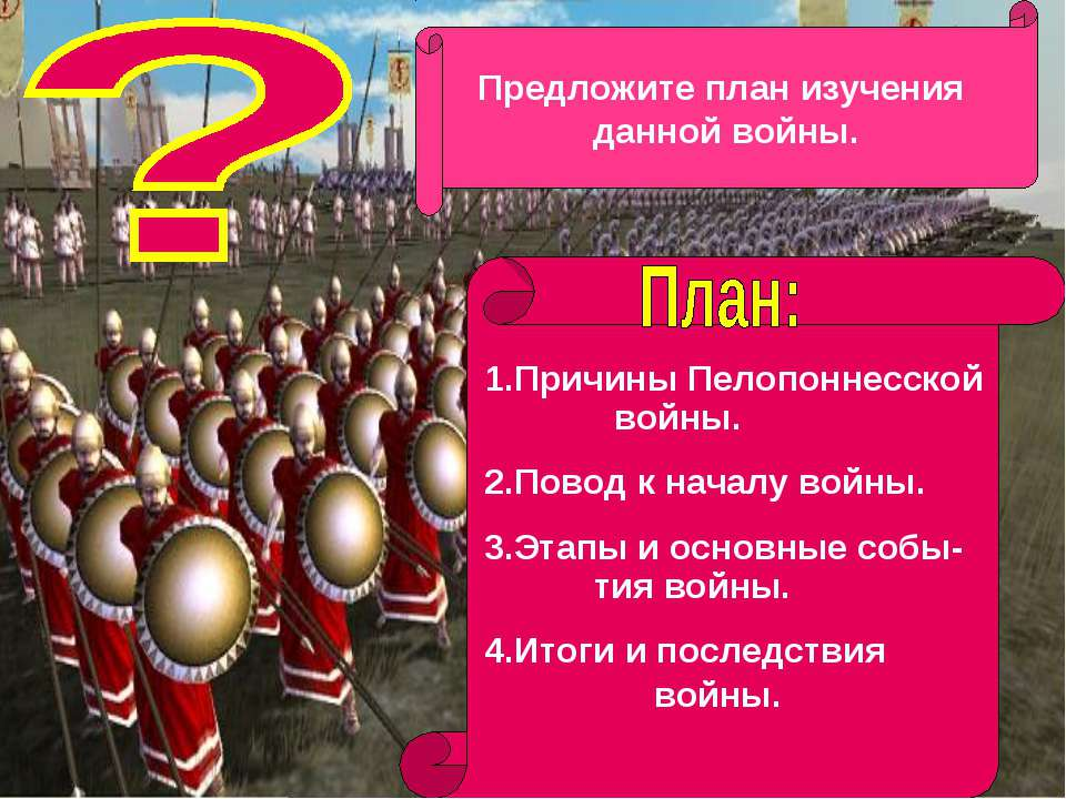 Предложите план изучения данной войны. 1.Причины Пелопоннесской войны. 2.Пово...