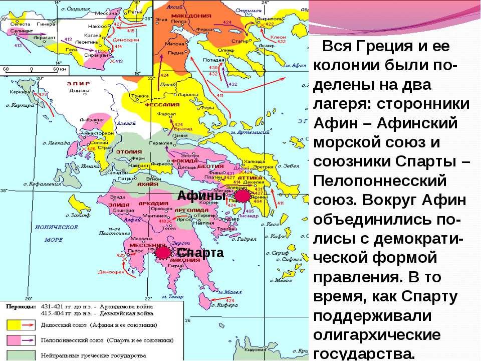 Спарта Афины Вся Греция и ее колонии были по-делены на два лагеря: сторонники...