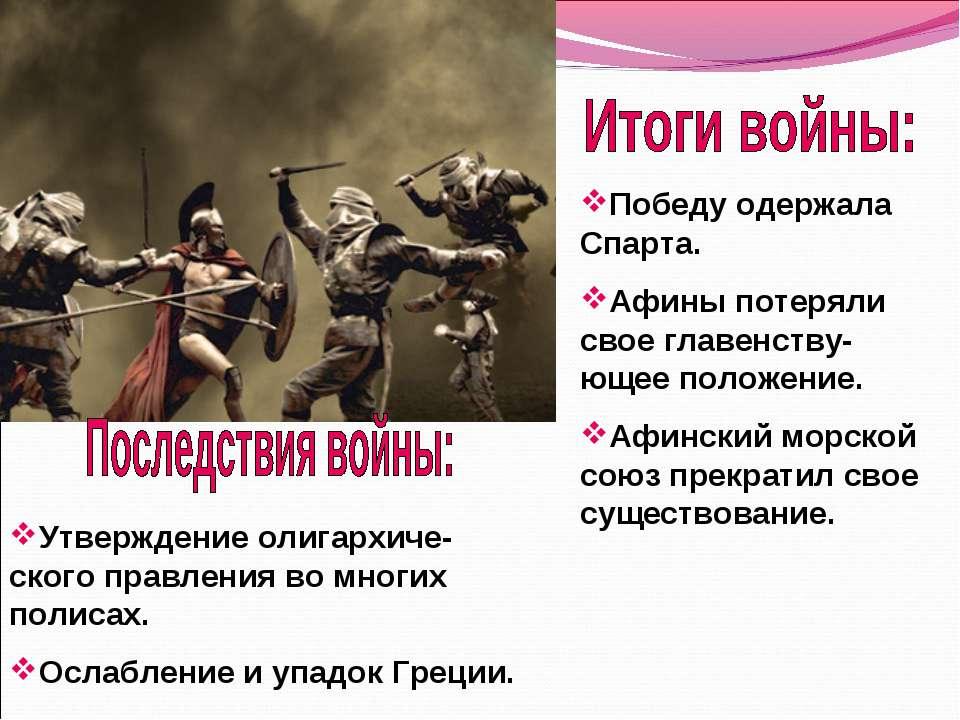 Победу одержала Спарта. Афины потеряли свое главенству-ющее положение. Афинск...