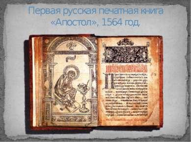 Печатались учебники, наставления в добрых делах, описания путешествий и даже ...