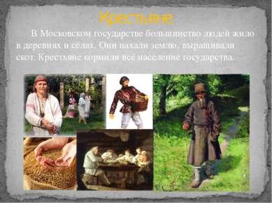Боярин – знатный человек, землевладелец, советник великого государя. Бояре